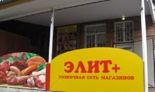 ЭЛИТ+ ЛУКОШКО