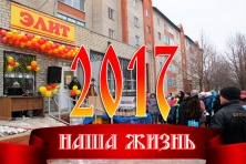 НАША ЖИЗНЬ-2017