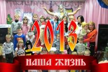 <b>НАША ЖИЗНЬ 2013</b>