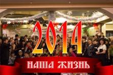 <b>НАША ЖИЗНЬ 2014</b>