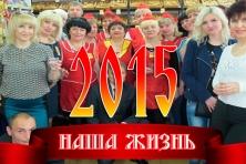 <b>Наша жизнь 2015</b>