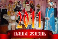 <b>НАША ЖИЗНЬ 2011</b>