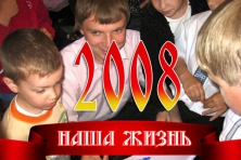 <strong>НАША ЖИЗНЬ  2008</strong>