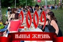 <strong>НАША ЖИЗНЬ  2009</strong>