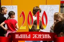 <strong>НАША ЖИЗНЬ  2010</strong>