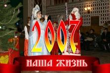 <strong>НАША ЖИЗНЬ  2007</strong>