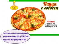 "Пицца ""С лососем"" 600г"
