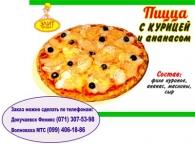 Пицца «Курица с ананасами», 500 г.
