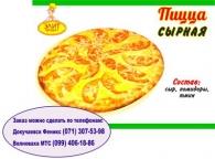 Пицца «Сырная», 500 г.