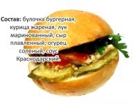 Бургер 170г