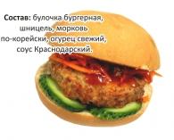 Гамбургер, 230 г.