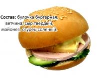 Чизбургер, 165 г.