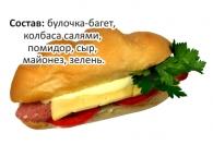 Сэндвич-багет