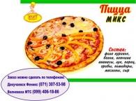 Пицца «Микс», 550 г.
