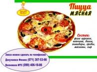 Пицца «Мясная», 650 г.
