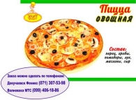 Пицца «Овощная», 550 г.