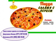Пицца «Салями с перцем», 600 г.