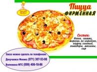 Пицца «Фирменная», 600 г.