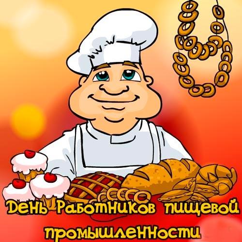 Праздник каждый день - Страница 5 Den_rabotnikov_pischevoi_promishlennosti
